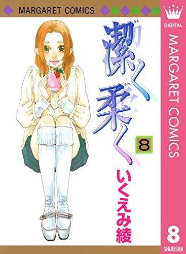 潔く柔く 8 (マーガレットコミックスDIGITAL)