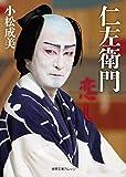仁左衛門恋し (徳間文庫カレッジ)