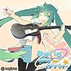 みずいろギターロケット (feat. 初音ミク)