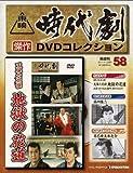 隔週刊 東映時代劇 傑作DVDコレクション(58)[天保六花撰 地獄の花道]