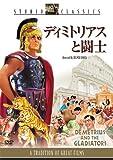 ディミトリアスと闘士[DVD]