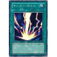 遊戯王カード サンダー・ボルト DL2-034SR