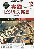 NHK出版 NHKラジオ 実践ビジネス英語 2015年 12 月号 [雑誌]の画像