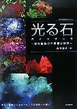 光る石ガイドブック―蛍光鉱物の不思議な世界 (ROCK&GEMコレクション)