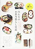 みんなのお弁当暮らし日記 (みんなの日記) 画像