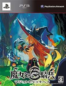 魔女と百騎兵 (初回限定版) - PS3