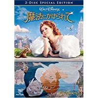 魔法にかけられて 2-Disc・スペシャル・エディション