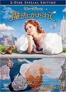 魔法にかけられて 2-Disc・スペシャル・エディション [DVD]