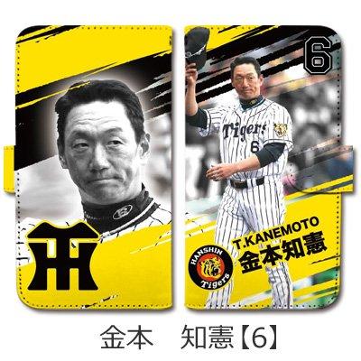 阪神タイガース 金本 知憲 監督 手帳型 スマホケース iPhone6s 専用 スマートフォンケース