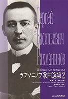 ラフマニノフ歌曲選集 2 (4172)