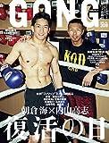 GONG(ゴング)格闘技 2020年7月号