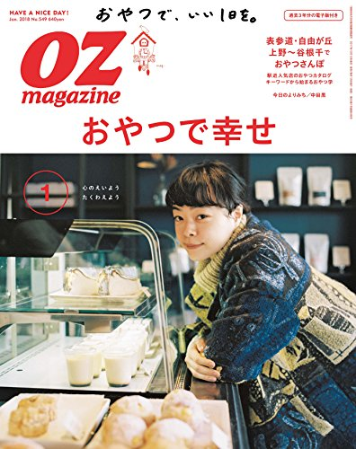 OZmagazine Petit 2018年 1月号 No.34 おやつでしあわせ