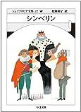 シンベリン―シェイクスピア全集〈22〉 (ちくま文庫)
