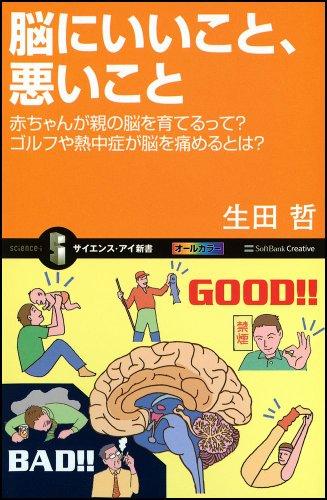 脳にいいこと、悪いこと (サイエンス・アイ新書)の詳細を見る