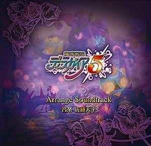 魔界戦記ディスガイア5アレンジサウンドトラック