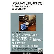 デジタル・ワビサビのすすめ 「大人の文化」を取り戻せ (講談社現代新書)