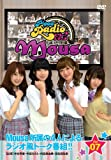 PigooRadio Mousa vol.7