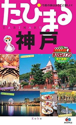 たびまる 神戸 (旅行ガイド)