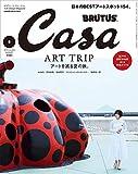 Casa BRUTUS(カーサ ブルータス) 2019年 8月号 [アートを巡る夏の旅。] マガジンハウス