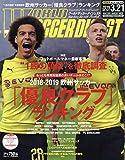ワールドサッカーダイジェスト 2019年 3/21 号 [雑誌]