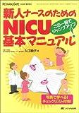 新人ナースのためのNICU基本マニュアル: この一冊でジャンプアップ (ネオネイタルケア2009年春季増刊)