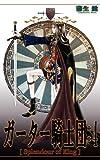 ガーター騎士団 -Splendour of King- 4巻