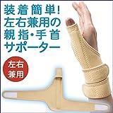 装着簡単!左右兼用の親指・手首サポーター 【人気 おすすめ 】