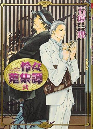 怜々蒐集譚 2 (ゼロコミックス)の詳細を見る