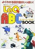 LaQ公式ガイドブック LaQ ABC BOOK (別冊パズラー)