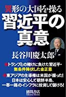長谷川 慶太郎 (著)新品: ¥ 1,620ポイント:49pt (3%)6点の新品/中古品を見る:¥ 1,359より