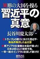 長谷川 慶太郎 (著)新品: ¥ 1,620ポイント:49pt (3%)7点の新品/中古品を見る:¥ 1,000より