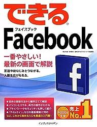 できるFacebook (できるシリーズ)