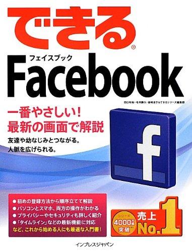 できるFacebook (できるシリーズ)の詳細を見る