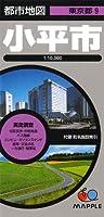 都市地図 東京都 小平市 (地図   マップル)