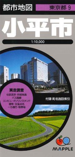 都市地図 東京都 小平市 (地図 | マップル)