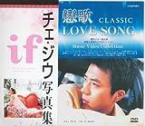 戀歌 CLASSIC(DVD)&チェ・ジウ写真集(if) set