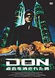 DON ドン -過去を消された男- [DVD]