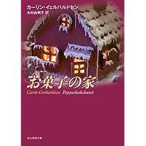 お菓子の家 (創元推理文庫)