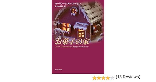 お菓子の家 (創元推理文庫) | カ...