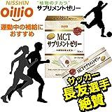 ◎日清オイリオ NISSHIN OilliO MCTサプリメントゼリー NO-019779 マラソン・運動時の補給【送料無料キャンペーン対象外】 : 15g×14本