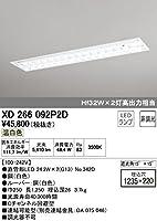 オーデリック XD266092P2D