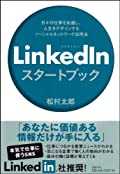 LinkedInスタートブック  日々の仕事を加速し、人生をデザインするソーシャルネットワーク活用法