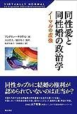同性愛と同性婚の政治学――ノーマルの虚像