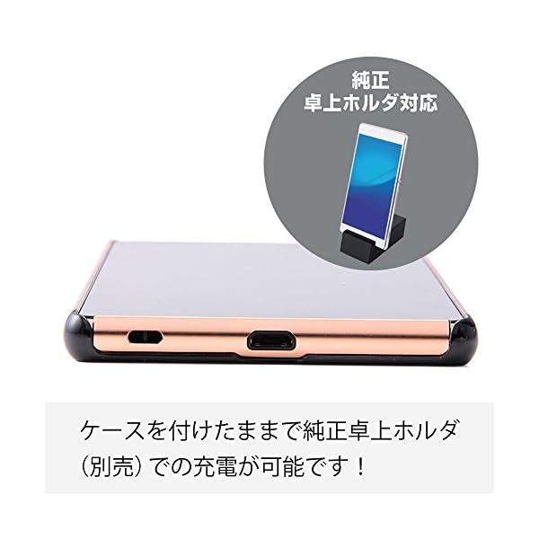 レイ・アウト Xperia Z4 ケース ( ...の紹介画像6