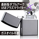 FVE RING USBライター 充電式 ガス/オイル不要 ダブルタイプ【全5色】 F-002 (ブラック)