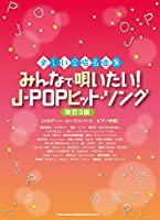 楽しい合唱名曲集 みんなで唄いたい! J-POPヒット・ソング[改訂3版][メロディー+コーラスパート/ピアノ伴奏]