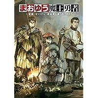 まおゆう魔王勇者 3 聖鍵(せいけん)遠征軍 (ホビー書籍部)