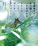 斉藤謠子の 布で描くいきものたち: キルトのバッグ、ポーチ、タぺストリー