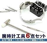 【Vanilla Vague】腕時計ベルト調整 工具 サイズ調整 時計工具/腕時計工具 6点セット