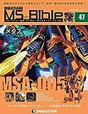 ガンダムモビルスーツバイブル 47号 (MSA-005 メタス) [分冊百科] (ガンダム・モビルスーツ・バイブル)